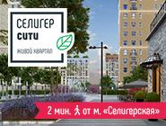 ЖК «Селигер Сити» Квартиры от 4,1 млн рублей!